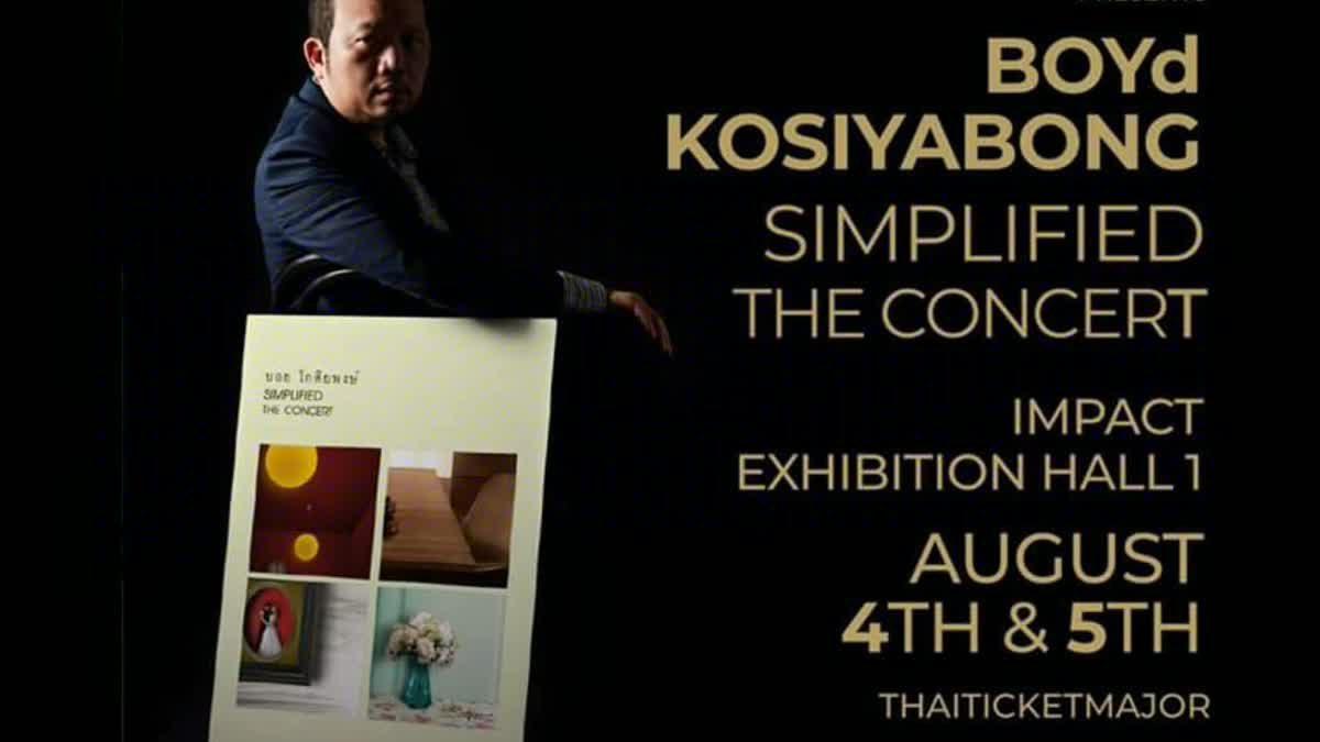 ลุ้นรับบัตรคอนเสิร์ต BOYd50th #2 Simplified The Concert เพียงดูคลิปวีดิโอนี้!