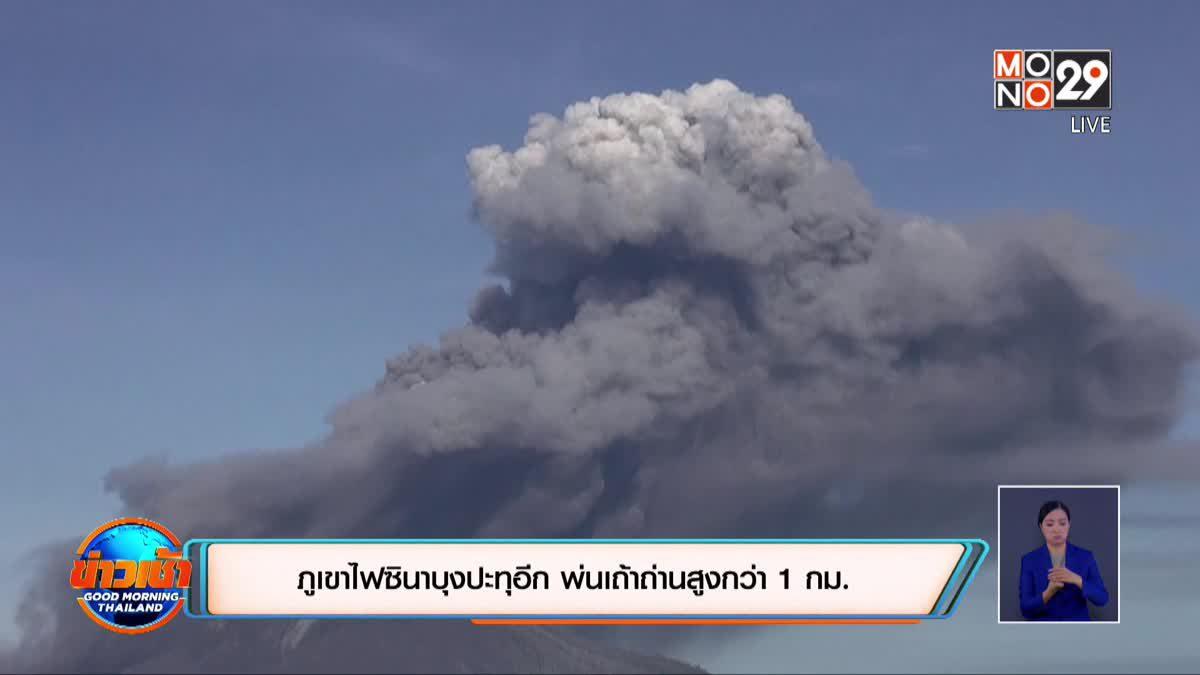 ภูเขาไฟซินาบุงปะทุอีก พ่นเถ้าถ่านสูงกว่า 1 กม.