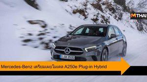 Mercedes-Benz เตรียมเผยโมเดล A250e มาพร้อมระบบ Plug-in Hybrid