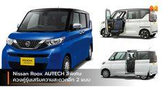 Nissan Roox AUTECH สีพิเศษ ควงคู่รุ่นเสริมความสะดวกอีก 2 แบบ