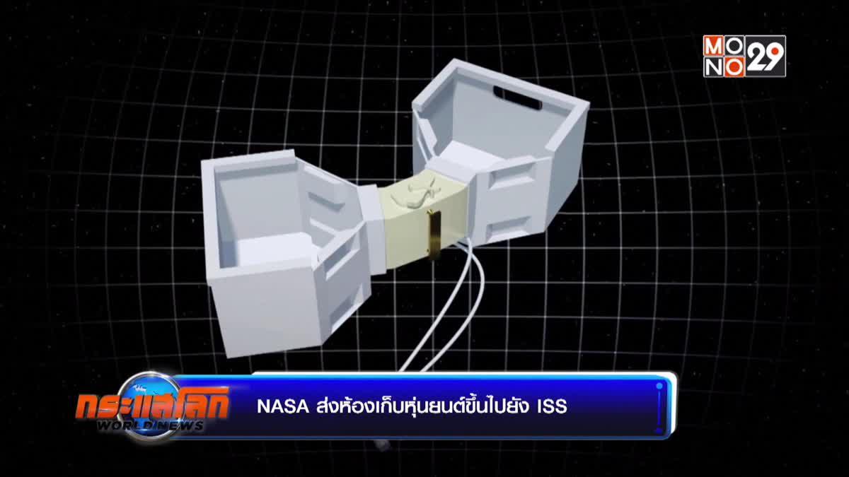 NASA ส่งห้องเก็บหุ่นยนต์ขึ้นไปยัง ISS