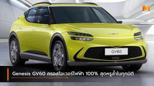 Genesis GV60 ครอสโอเวอร์ไฟฟ้า 100% สุดหรูล้ำในทุกมิติ