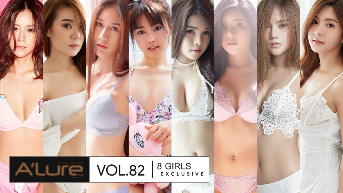 เด็ดจริงไรจริง คอนเฟิร์ม! 8 สาวสุดเซ็กซี่จาก A'Lure ที่พลาดไม่ได้เลยแม้แต่คนเดียว