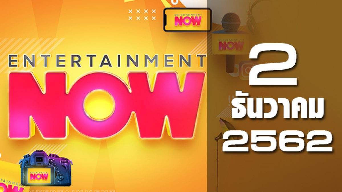 Entertainment Now 02-12-62