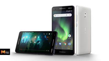 New Nokia 2.1 เข้าไทยแล้ว มาพร้อมหน้าจอ 5.5 นิ้ว และลำโพงคู่ ราคา 3,390 บาท