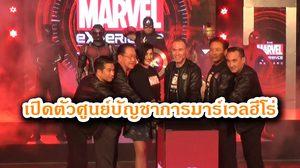เปิดตัวยิ่งใหญ่!!! The Marvel Experience Thailand ความบันเทิงรูปแบบใหม่ของคนไทยและอาเซียน
