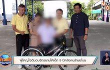 ผู้ใหญ่ใจดีมอบจักรยานให้เด็ก 9 ปีหลังคนร้ายขโมย