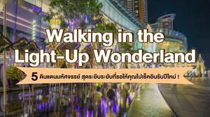 Walking in the Light-Up Wonderland – 5 ดินแดนมหัศจรรย์สุดระยิบระยับที่รอให้คุณไปเช็คอินรับปีใหม่