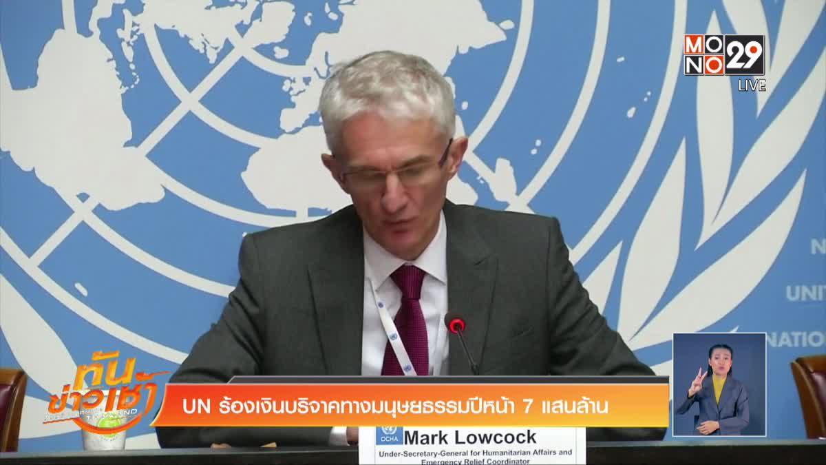UN ร้องเงินบริจาคทางมนุษยธรรมปีหน้า 7 แสนล้าน