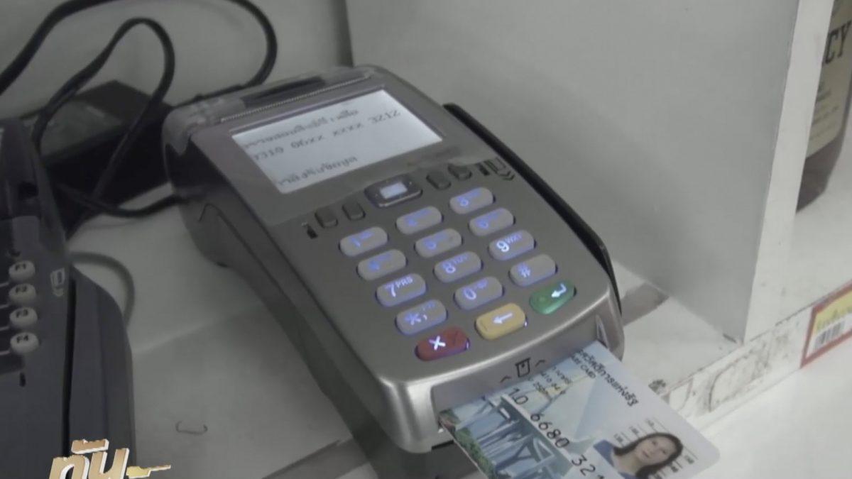 รัฐยืนยันบัตรคนจน ไม่มีล็อกสเปก-เอื้อธุรกิจเจ้าสัว
