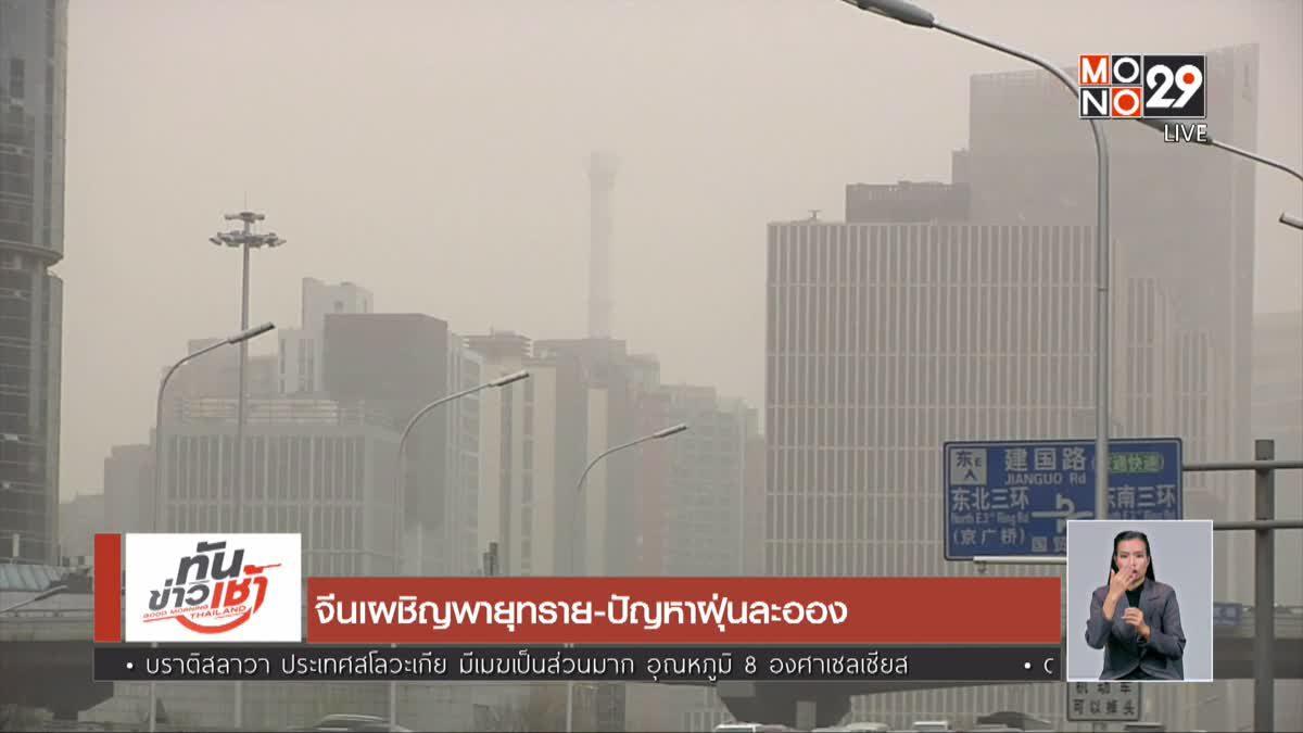 จีนเผชิญพายุทรายและปัญหาฝุ่นละออง