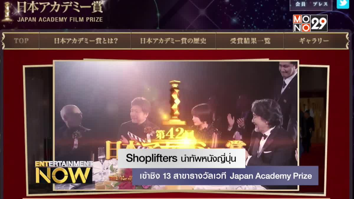 Shoplifters นำทัพหนังญี่ปุ่นเข้าชิง 13 สาขารางวัลเวที Japan Academy Prize