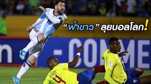 ผลบอล : แบกจนวิสุดท้าย!! เมสซี่ ตะบันแฮตทริกพา อาร์เจนติน่า คว่ำ เอกวาดอร์ 3-1 ลิ่วบอลโลก