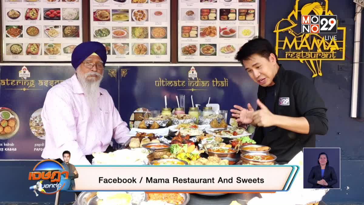 เจษฎาบอกต่อ : ลิ้มรสอาหารอินเดียต้นตำหรับ