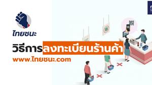 วิธีการลงทะเบียนร้านค้าในเว็บไซต์ ไทยชนะ.com