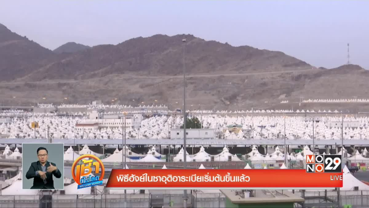 พิธีฮัจย์ในซาอุดิอาระเบียเริ่มต้นขึ้นแล้ว