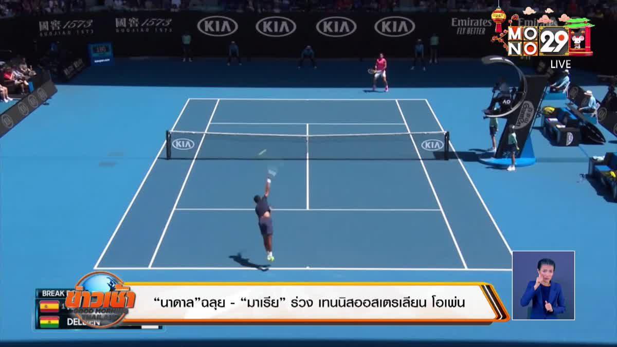 """""""นาดาล""""ฉลุย - """"มาเรีย""""ร่วง เทนนิสออสเตรเลียน โอเพ่น"""