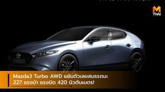 Mazda3 Turbo AWD แย้มตัวเลขสมรรถนะ 227 แรงม้า แรงบิด 420 นิวตันเมตร!