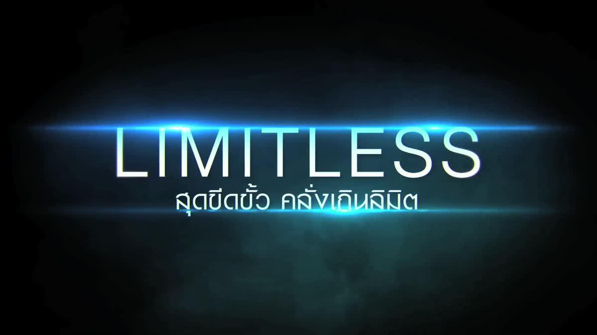 [Teaser] Limitless สุดขีดขั้ว คลั่งเกินลิมิต