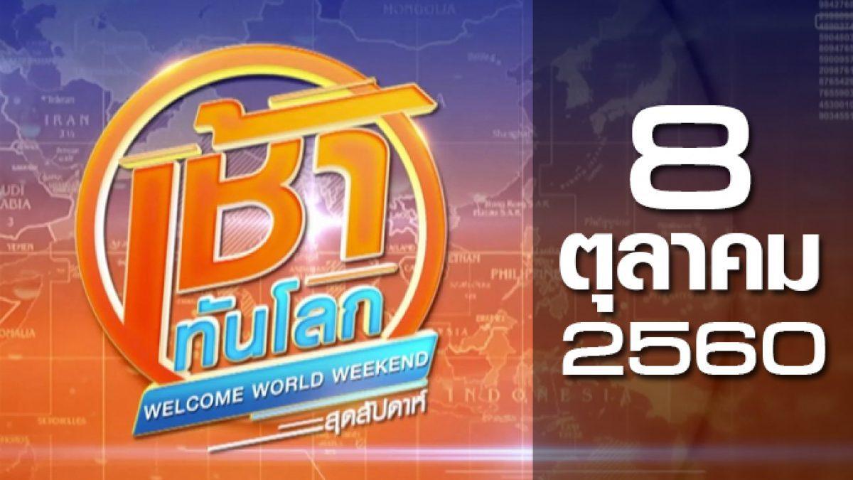 เช้าทันโลก สุดสัปดาห์ Welcome World Weekend 08-10-60