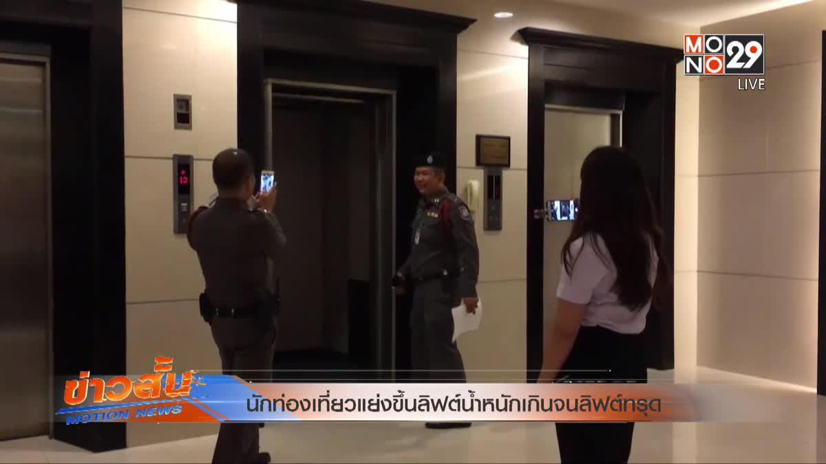 นักท่องเที่ยวแย่งขึ้นลิฟต์น้ำหนักเกินจนลิฟต์ทรุด