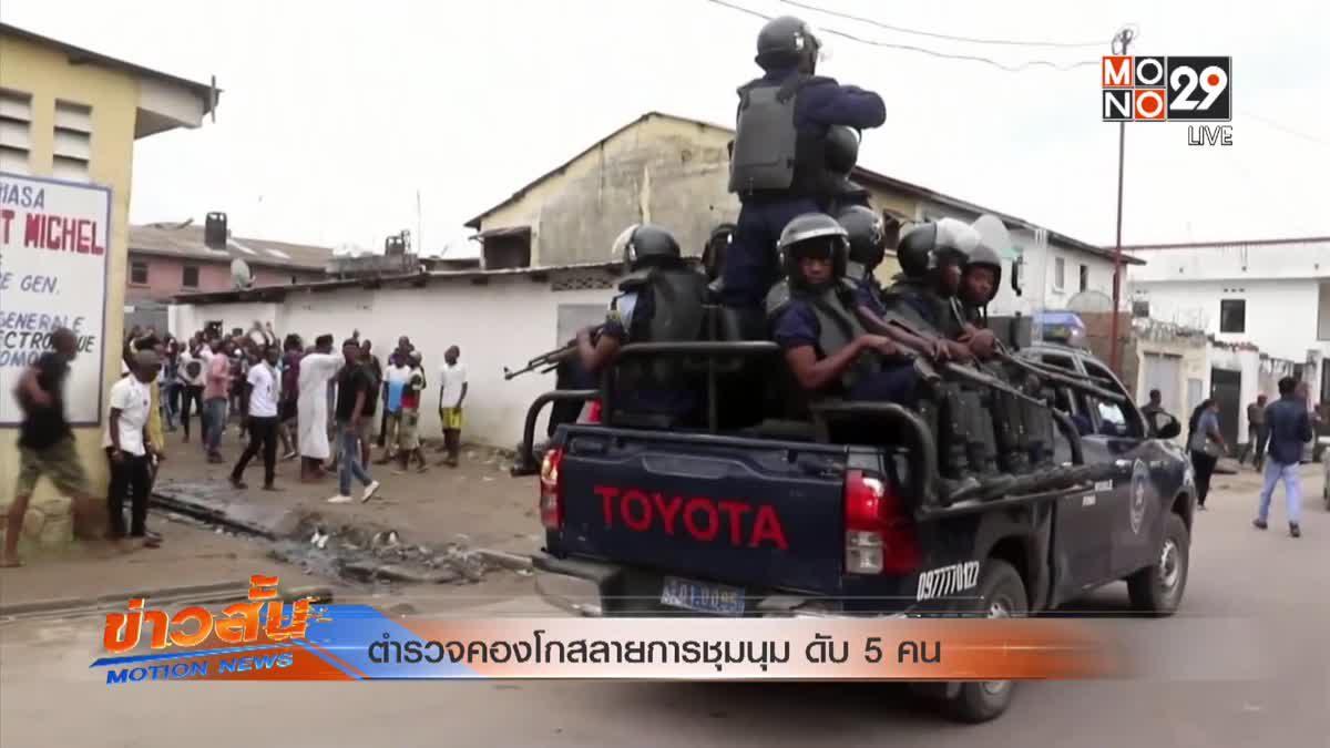 ตำรวจคองโกสลายการชุมนุม ดับ 5 คน