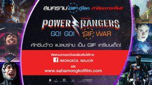"""ปลุกพลังครีเอทให้กระหึ่มโซเชียล กับ """"POWER RANGERS GO! GO! GIF WAR"""" ท้าโชว์ภาพ GIF ให้เด็ดโดนใจ !"""
