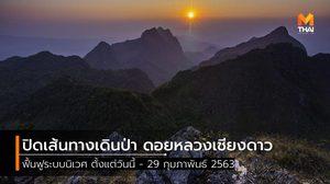 ปิดเส้นทางเดินศึกษาธรรมชาติดอยหลวงเชียงดาว ฟื้นฟูสภาพป่า ถึง 29 ก.พ. 63