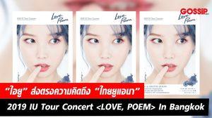 """""""ไอยู"""" ส่งตรงความคิดถึง """"ไทยยูแอนา"""" พร้อมเสิร์ฟความสนุก ใน 2019 IU Tour Concert  In Bangkok"""