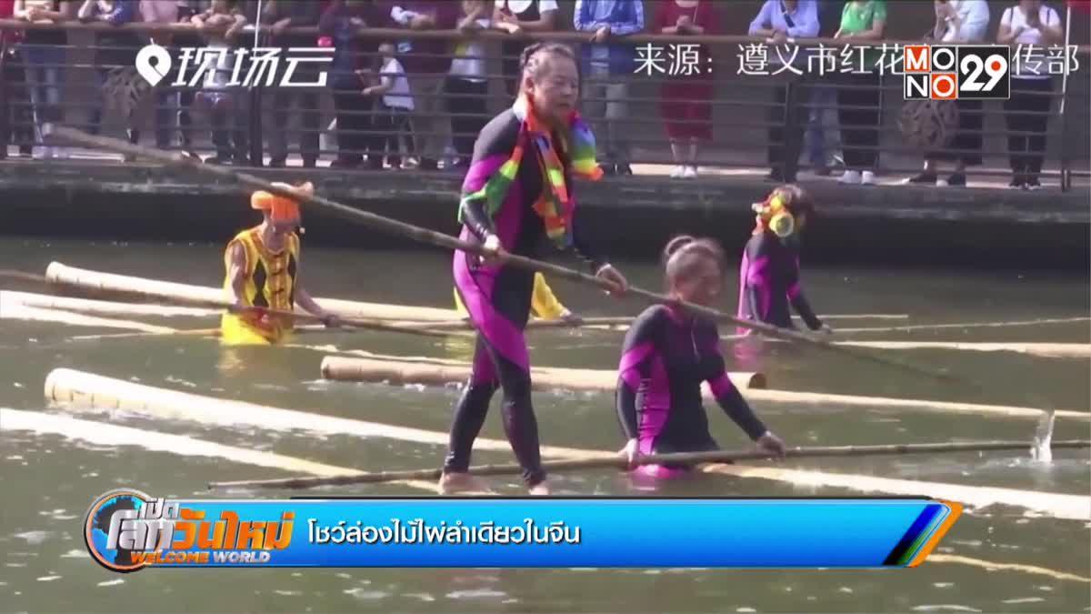 โชว์ล่องไม้ไผ่ลำเดียวในจีน