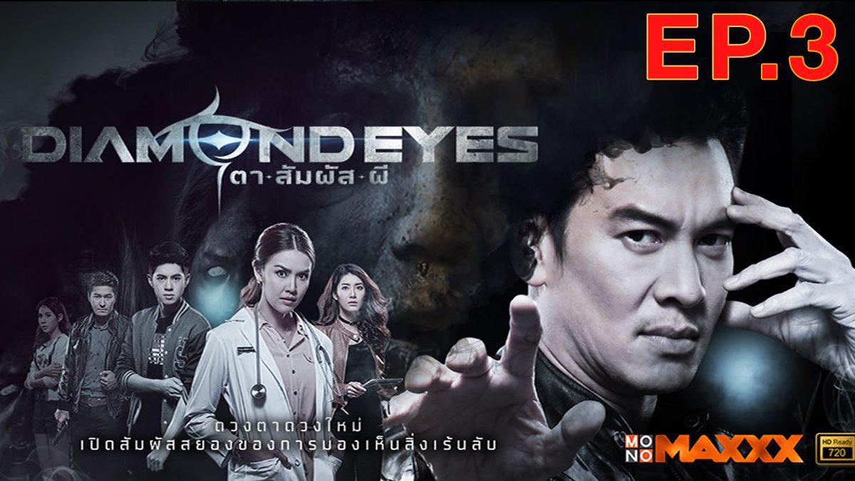 ตาสัมผัสผี ตอนที่ 3 : Diamond Eyes EP.3
