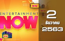 Entertainment Now 02-12-63