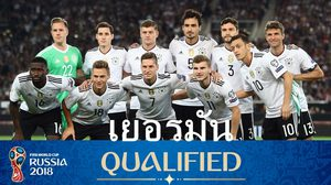 ฟุตบอลโลก2018: เยอรมัน แชมป์โลกและทีมหมายเลขหนึ่งของโลกผู้น่าเกรงขาม