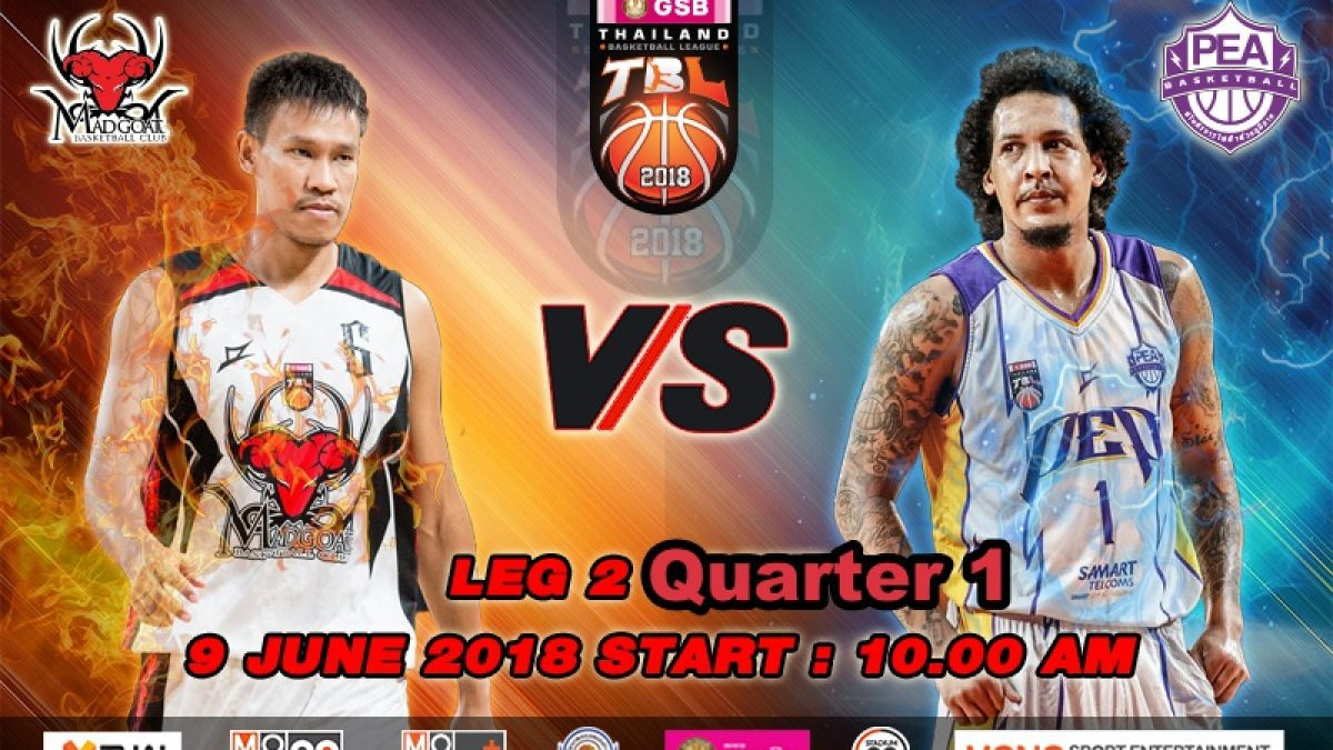 Q1 บาสเกตบอล GSB TBL2018 : Madgoat VS PEA Basketball Club  (9 June 2018)