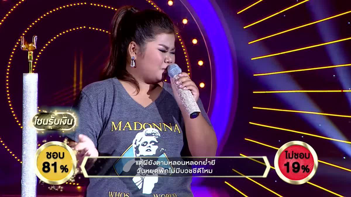 เพลง หัวใจถวายวัด - ฟ้า นภัสสร   ร้องแลก แจกเงิน Singer takes it all   5 มีนาคม 2560