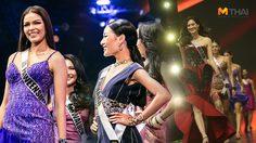 ชุดผ้าไทยประยุกต์ อวดสายตาชาวโลก ผ่าน 57 สาว มิสยูนิเวิร์สไทยแลนด์ 2019