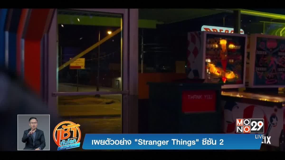 """เผยตัวอย่าง """"Stranger Things"""" ซีซัน 2"""