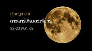 ปรากฏการณ์ 'ดาวเสาร์เคียงดวงจันทร์