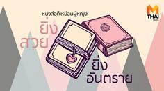 ปกหนังสือก็เหมือนผู้หญิง! …เพราะยิ่งมีปกสวย ยิ่งอันตราย