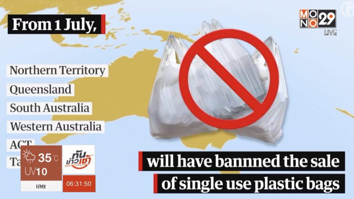 ซูเปอร์มาร์เก็ตออสเตรเลียเริ่มแบนถุงพลาสติก