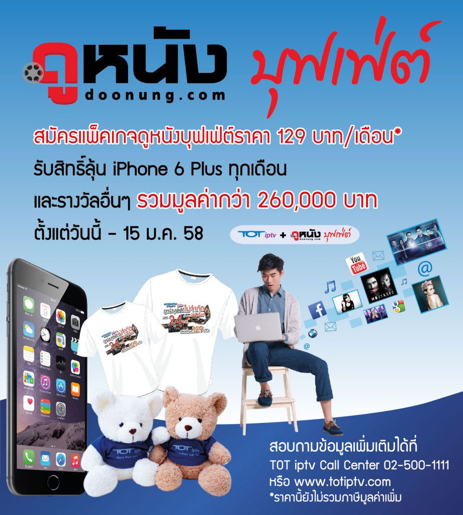 TOT iptv_iPhone6withDoonungBuffet