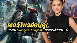 ยังไม่ลืมกันใช่ไหม! นาตาลี พอร์ตแมน นางเอก Thor ปรากฎตัวในงานโปรโมต Avengers: Endgame