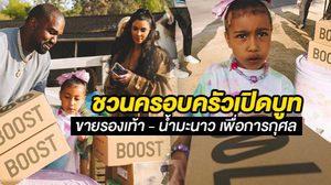 คิม คาร์เดเชียน และครอบครัว ขายน้ำมะนาว – รองเท้า YEEZY นำรายได้บริจาคการกุศล