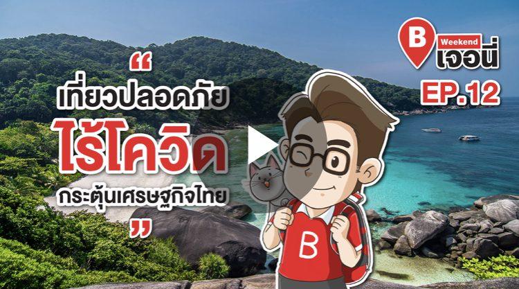 เที่ยวปลอดภัย ไร้โควิด กระตุ้นเศรษฐกิจไทย ใน Weekend เจอนี่ EP.12