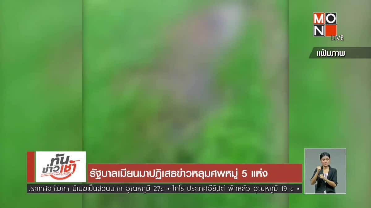 รัฐบาลเมียนมาปฏิเสธข่าวหลุมศพหมู่ 5 แห่ง
