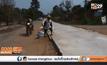 ป.ป.ช.ร้อยเอ็ด ตรวจสอบการก่อสร้างถนน