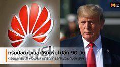 สหรัฐฯ เพิ่ม/ขยายเวลาอีก 90 วัน เพื่อดำเนินธุรกิจร่วมกับ Huawei ต่อไป