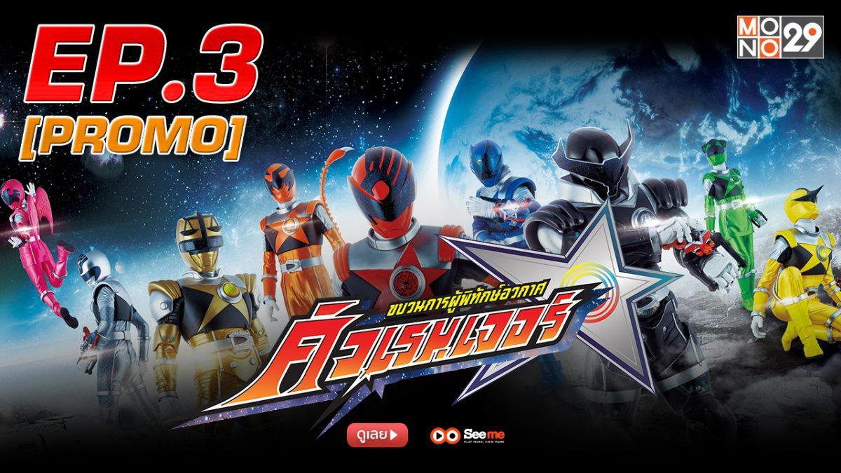 Uchu Sentai Kyuranger ขบวนการผู้พิทักษ์อวกาศ คิวเรนเจอร์ ปี 1 EP.3 [PROMO]