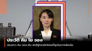 ประวัติ คิม โย จอง น้องสาว คิม จอง-อึน สตรีผู้มีอิทธิพลที่สุดในเกาหลีเหนือ
