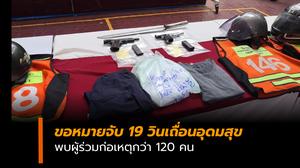 ขอหมายจับ 19 วินเถื่อนอุดมสุข พบผู้ร่วมก่อเหตุกว่า 120 คน